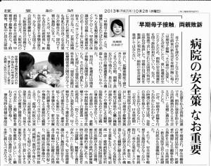 病院の安全策なお重要 - 読売新聞