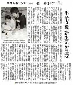 出産直後、新生児が急変 - 読売新聞