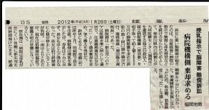 授乳指示で障害 賠償訴訟 - 読売新聞