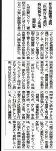 新生児脳障害で提訴 - 西日本新聞