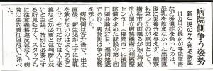 新生児のケアめぐる訴訟 - 朝日新聞