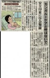 カンガルーケアと呼ばないで - 朝日新聞