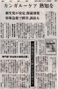 カンガルーケア 熟知を 容体急変で障害、訴訟も - 朝日新聞