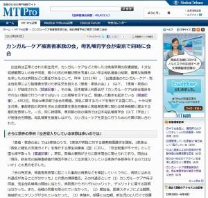 カンガルーケア被害者家族の会,母乳哺育学会が東京で同時に会合 - MT Pro