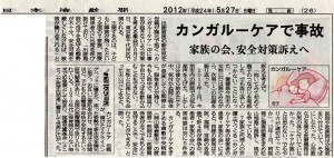 カンガルーケアで事故 家族の会、安全対策訴えへ - 日本海新聞