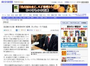 自治医大と国 棄却求め争う姿勢 カンガルーケア訴訟 - 東京新聞