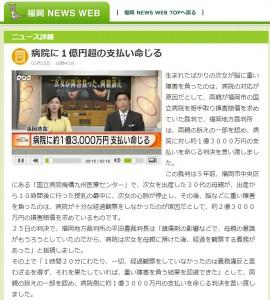 九州医療センターに1億3000万円の支払い命じる
